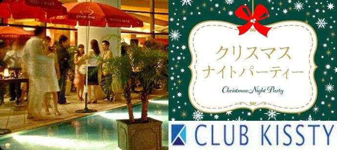 12/21(土)六本木  MORENO協賛★ Xmas Champagne Party at お洒落Bar Lounge Riad