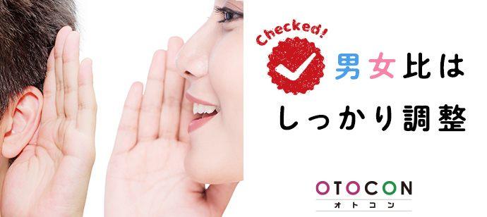 大人の婚活パーティー 12/14 11時 in 丸の内