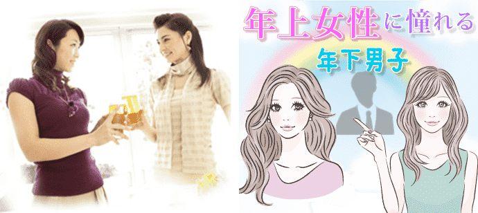 #渋谷〝逆年の差〟「年上女性♪ × 年上女性に憧れる 年下男子」 1対1全員と2回話せ⇒状況が分る、1人&初参加に〝優しい〟婚活