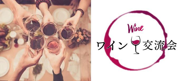 【女性に優しい】12/22(日)中目黒ワインパーティー★1人参加&初めての参加歓迎!食事と飲み放題付き【席替え&連絡先交換OK♪】