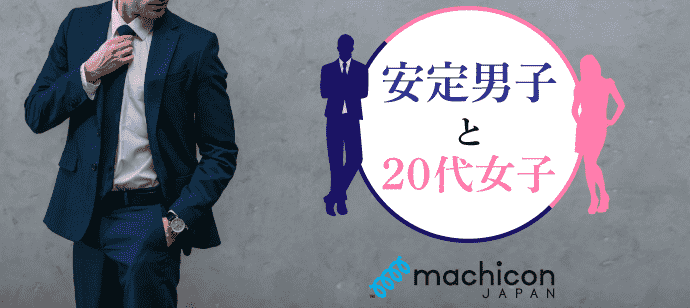 安定男子(大手or上場企業&公務員)×20代女子