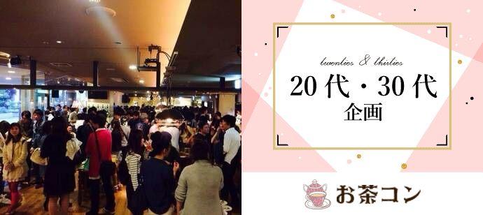 12月8日(日)大阪お茶コンパーティー「着席でグループトークを楽しみながら友活交流&相席コンパパーティー(男女共に23-38歳)」(友活)