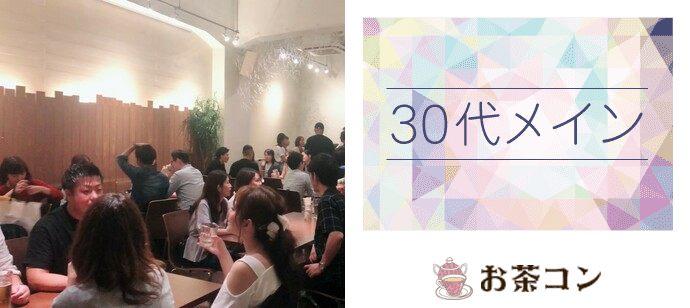 12月8日(日)大阪お茶コンパーティー「同世代で友活しよう&相席で楽しむ30代男女(男女共29-42歳)メインパーティー」