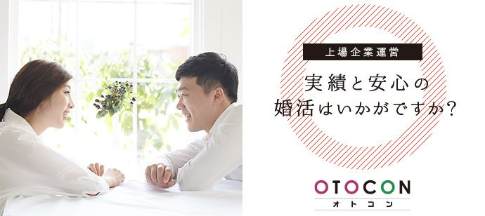 平日個室お見合いパーティー 12/12 19時半 in 新宿