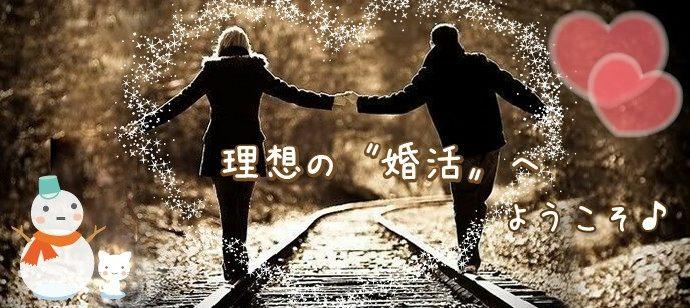 渋谷♡そろそろ〝真面目〟モード♪〝人気のアラサー男子 vs 女子20代中心〟夢見る♡冬の〝婚活〟初め♪☆.*:・゜ 1人でも平気♡