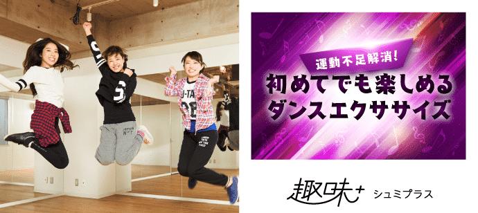 【独身限定】ダンスを通じて楽しく出会う【渋谷から1分・12/22(土)15時スタート♪】 【趣味プラス】
