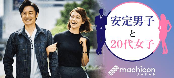 安定男子(大手or上場企業&公務員)×20代女子party♡