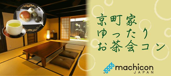 【京都ならではの企画♪】グッドデザイン賞受賞の京町家でゆったりお茶会コンin京都
