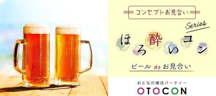 ほろ酔いコン 12/21 19時~ in 銀座