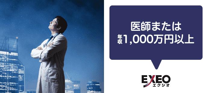 2020★新しい出会い EXEO×エクセレントパーティークラブコラボパーティー【男性医師編〜シンデレラナイト〜】