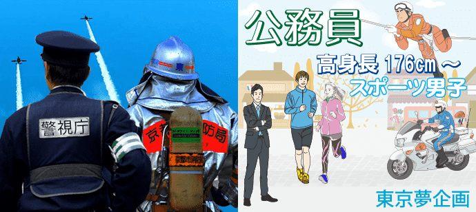 〝Christmasの渋谷街コン♪ 【女子90年代生まれ vs 自衛隊・消防士・警察官/公務員・高身長176cm~男子】 1名でも全然平気♪・*: IN渋谷
