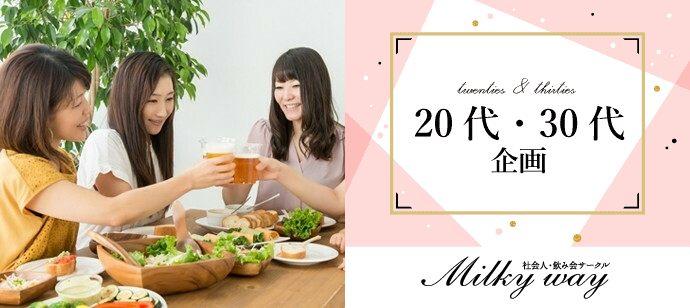 ☆☆本町イタリアンレストラン=20代30代同世代の婚活☆☆