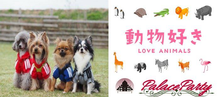 ★犬・動物好き♡★ワイン会で出逢いパレスパーティー★男女20~55歳