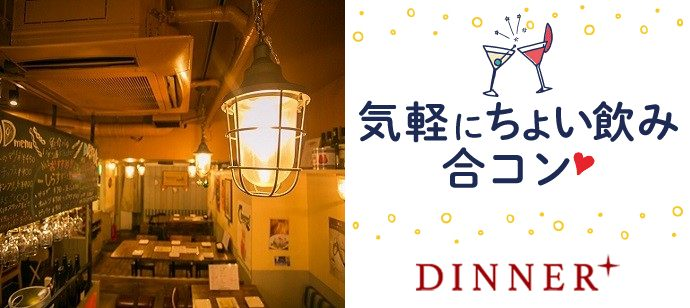 【1.5hでちょい飲み♪】DINNER+(ディナープラス)@いかり屋Kitchen