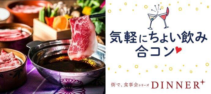 DINNER+(ディナープラス)@ワガママ シャブシャブ TOKYO 12/20(金)