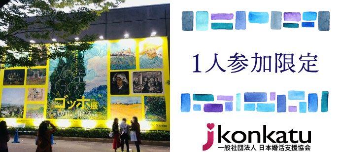 大人の上野アートめぐり(上野恩賜公園) ~上野でアート見学しながら交流を楽しもう!~