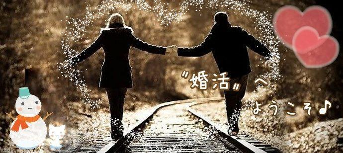 #渋谷 「どこよりも真剣婚活」 男性25~35歳 女性20~33歳 1対1全員と2回話せ ⇒ 相手の気持&状況が分る 1人参加中心