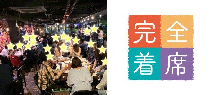 12月27日(金)心斎橋20時START!華金にたっぷり3時間!30代メイン!MCによる席がえあり!BIG合コンParty!来年に向けた新しい出会いをGET!
