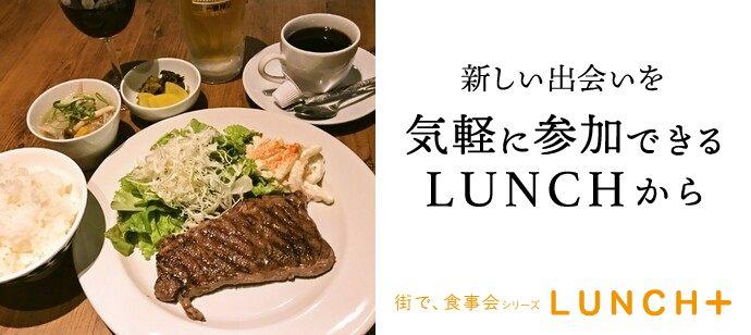 【気軽にランチ合コン】LUNCH+(ランチプラス)@堂島+ダイニング