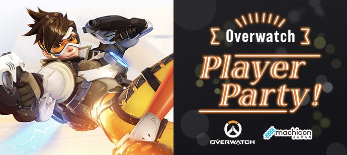 【大阪】Overwatch Player Party !