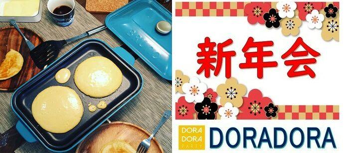 1/4(土)少人数が良い方向け☆正月特別企画みんなでワイワイパンケーキコン