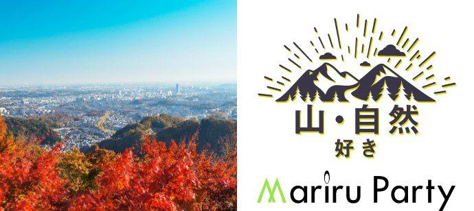 山好きな人と気軽に出会える!気持ちいい時期に初心者でも楽しめるコース!高尾山ハイキングコン!1/25開催