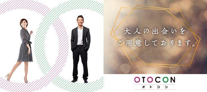 大人の婚活パーティー 1/13 16時 in 札幌