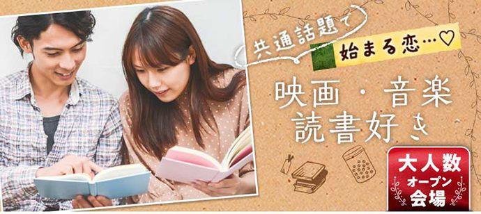 「コーヒーの香り読書の時間」◆趣味・共通話題で始まる素敵な恋