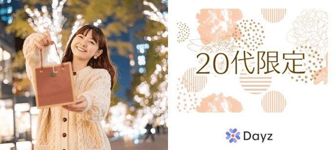【20代】  恋活パーティー