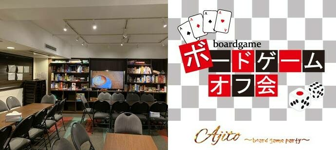 1/30(木)恵比寿でボードゲームオフ会!☆ボードゲーム300種類以上!1人参加・初心者大歓迎!