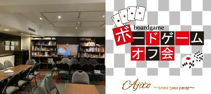 1/31(金)恵比寿でボードゲームオフ会!☆ボードゲーム300種類以上!1人参加・初心者大歓迎!