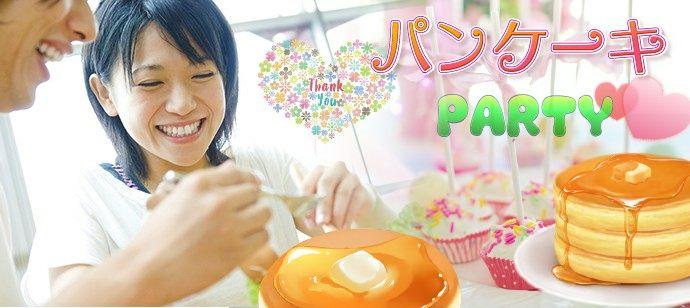 *新春*パンケーキ作り♪ in渋谷。『大手企業・高身長176cm~・スポーツ男子 vs 女子20~35歳』 1人参加でも全然平気♪・*: