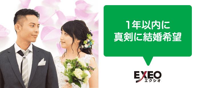 個室パーティー【EXEO×ブライダル情報センターコラボ・1年以内に結婚希望編】
