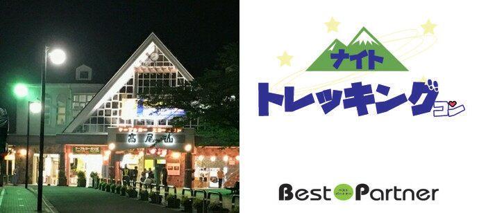 【東京】1/25(土)高尾山ナイトトレッキングコン@趣味コン/趣味活◆ライトで照らしあいながらドキドキトレッキング《男女25~35歳限定》