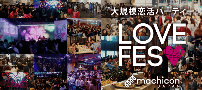 LOVE FES OSAKA UMEDA(夜の部)