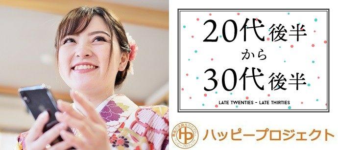 浜松/男性27-38歳・女性26-37歳の今年中に結婚相手を見つけたい方のパーティー