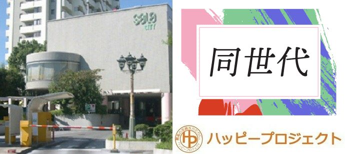 浜松/まずはお食事から♪男性45-57歳・女性43-54歳限定パーティー
