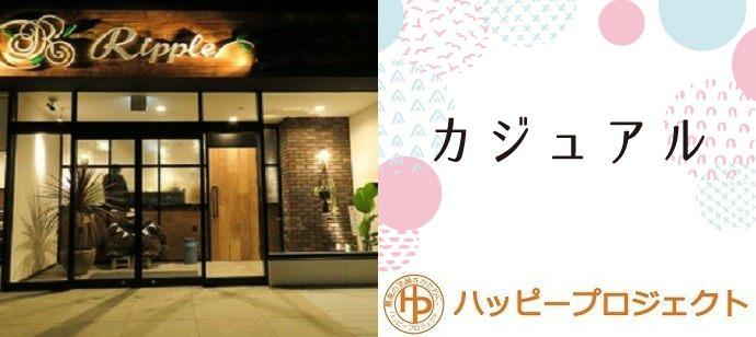 浜松/オシャレカフェの出会い♪ほぼ38-48歳の居心地の良い相手を見つけたい方のパーティー