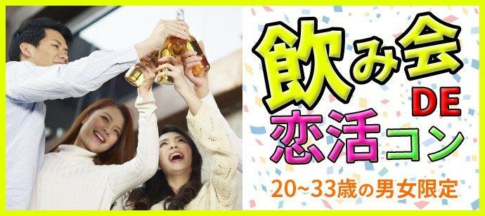 楽しく飲み会!ノンアルOK!まずは仲良くなるから恋活をしよう♪*in松山