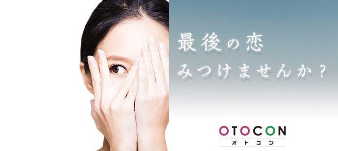 再婚応援婚活パーティー 1/26 11時 in 神戸