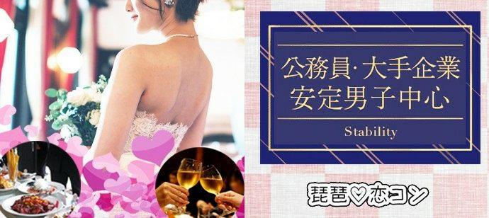 【福井◆開催】 仕事熱心な爽やか安定男子×家庭的な一途な女性大集合 優雅なBIG PARTY♪