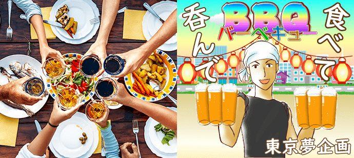 渋谷: 呑んで・食べて〝呑み友+BBQコン〟「男性22~33歳 vs 女子90年代生まれ」 ◎室内だから寒い日でも大丈夫!