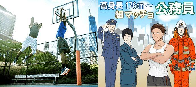 #渋谷 みんなで楽しむ3h♪ 『女子20代中心 vs やっぱり〝スポーツ・高身長176cm~〟男子ってイイかも♪・*:』 友活