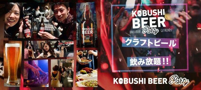 【クラフトビール飲み放題】渋谷のど真ん中で友達作り!