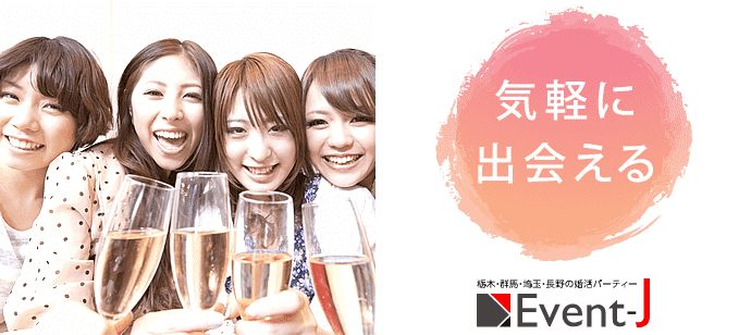 【宇都宮フェスタ/フレッシュネスバーガー】大人の同世代コン♪アルコール・軽食付【26~42歳】!