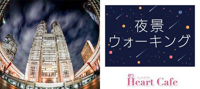 【東京都新宿の体験コン・アクティビティー】株式会社ハートカフェ主催 2020年1月11日