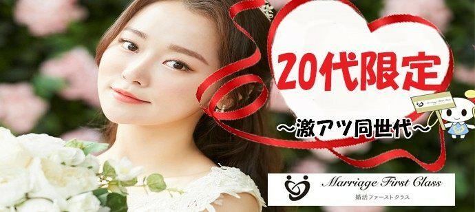 大人気♡京都♡連絡先交換代行サービスあり♡20代限定の恋活♡