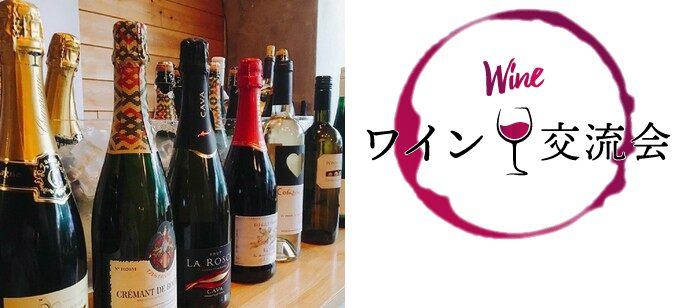 【既婚者】ハワイ×名古屋ワイン会