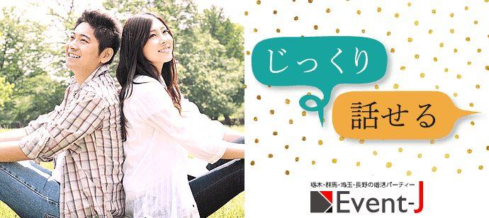 【キララ上柴3階(アリオ隣)】大人の魅力☆一人参加中心【35~55歳】!