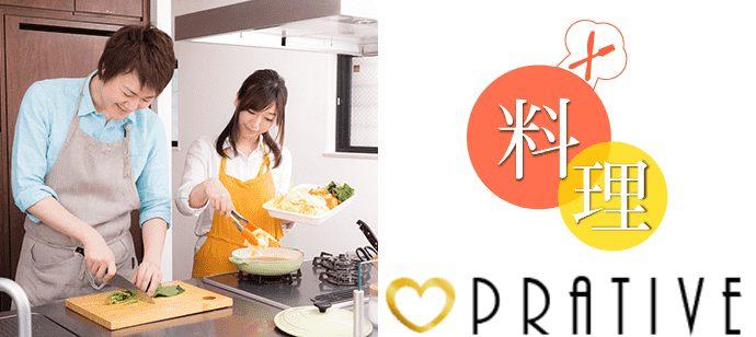 料理コン☆たっぷり3時間開催☆初心者大歓迎☆